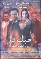 فيلم حبك نار 2004 عن الفيلم الدهليز
