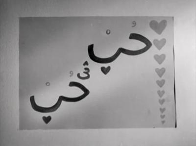 صورة 2 من فيلم حب في حب -