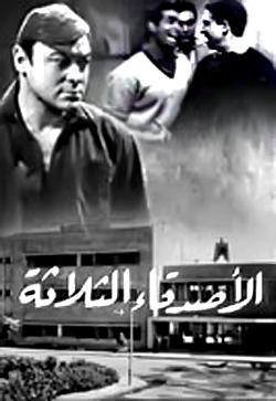 El-Asd2aah