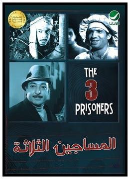 صورة 3 من فيلم المساجين الثلاثة -