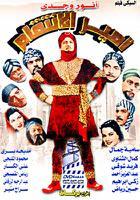 بيانات ومشاهدة فيلم أمير الانتقام 1950 الدهليز
