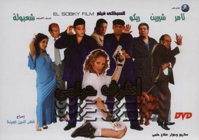 صورة 2 من فيلم أشرف حرامي -