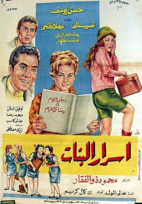 صورة 2 من فيلم أسرار البنات -