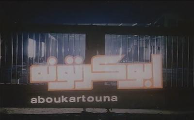 صورة 2 من فيلم أبو كرتونة -