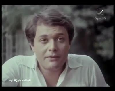 صورة 26 من فيلم البنات عايزة إيه - محمود عبد العزيز (1) -