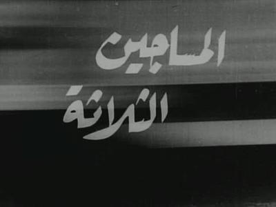 صورة 13 من فيلم المساجين الثلاثة -