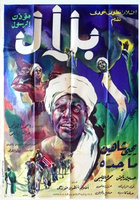 صورة 2 من فيلم بلال مؤذن الرسول -