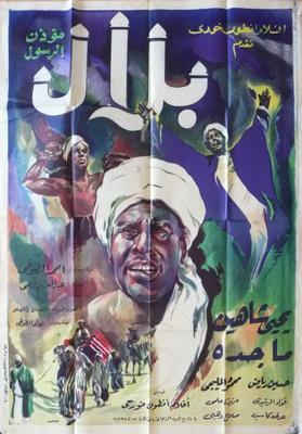 صورة 3 من فيلم بلال مؤذن الرسول -