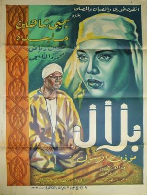 صورة 4 من فيلم بلال مؤذن الرسول -
