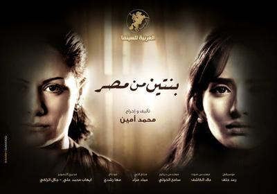 صورة 2 من فيلم بنتين من مصر -