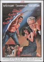 فيلم ضحك ولعب وجد وحب 1993 الدهليز قاعدة بيانات السينما المصرية والفنانين
