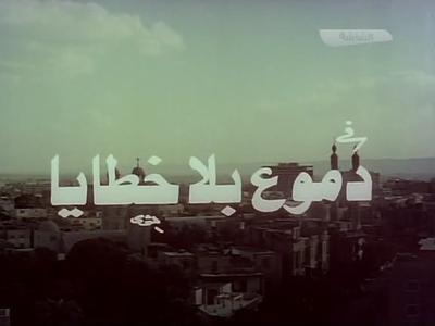 صورة 2 من فيلم دموع بلا خطايا -
