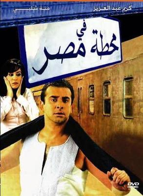 بيانات ومشاهدة فيلم في محطة مصر 2006 الدهليز قاعدة بيانات السينما المصرية والفنانين