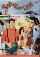 فيلم غبي منه فيه 2004 الدهليز