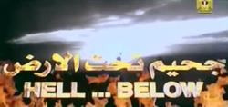 Ga7im Taht Al-Ard جحيم تحت الارض