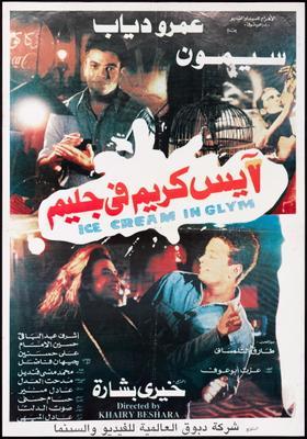 فيلم آيس كريم في جليم 1992 الدهليز قاعدة بيانات السينما المصرية والفنانين