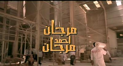 صورة 2 من فيلم مرجان أحمد مرجان -