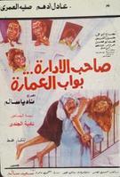 Sa7eb El-Idara Baweb El-3mara صاحب الادارة بواب العمارة