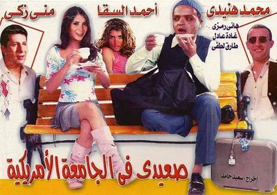صورة 2 من فيلم صعيدي في الجامعة الأمريكية -