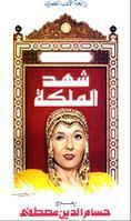 Chahd Al-Malika شهد الملكة
