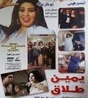 Yemein Talak يمين طلاق